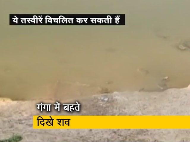 Videos : गाजीपुर में गंगा नदी में बहते दिखे शव