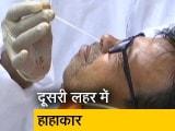 Video : कोरोना : भारत में पिछले 24 घंटे में रिकॉर्ड 4, 205 मरीजों की मौत