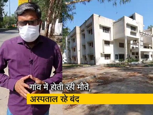 Videos : दिल्ली के गांव में कोरोना से मौत होती रही मौत, अस्पताल रहे बंद