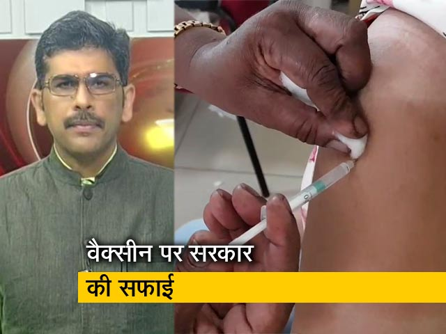 Video : खबरों की खबर: टीकाकरण की सुस्त रफ़्तार के लिए कौन ज़िम्मेदार?