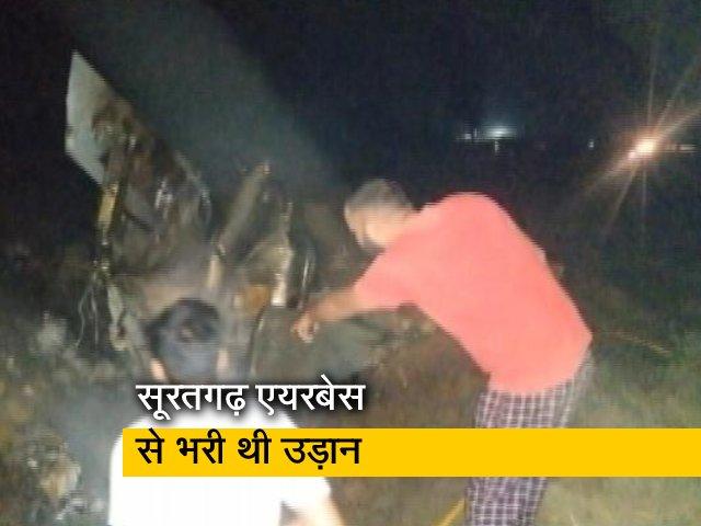 Video : मोगा में क्रैश हुआ फाइटर प्लेन मिग 21, पायलट की मौत