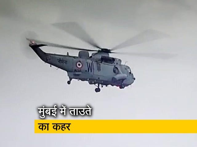 Video : चक्रवात 'ताउते' : बॉम्बे हाई में फंसे ONGC के 410 कर्मचारी, 146 को सुरक्षित बचाया गया