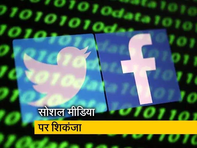 Videos : सरकार ने सोशल मीडिया प्लेटफार्मों से नियमों के पालन के बारे में जानकारी मांगी