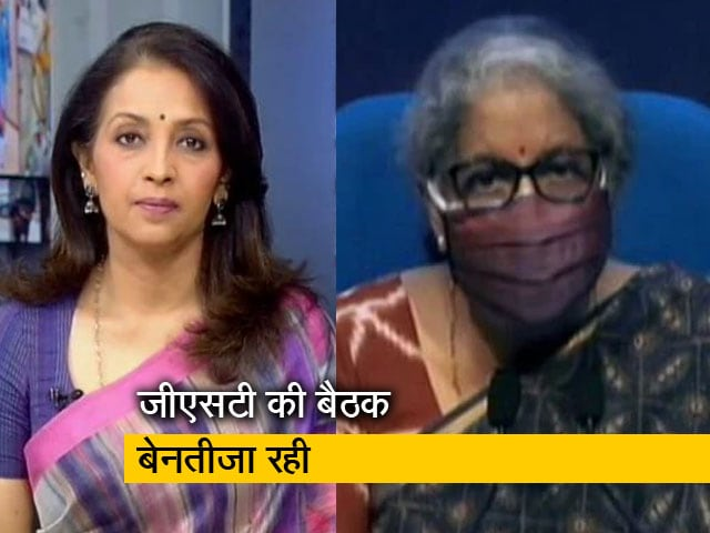 Videos : बड़ी खबर : बेनतीजा रही जीएसटी की बैठक, कोविड के सामान पर GST छूट पर फैसला नहीं