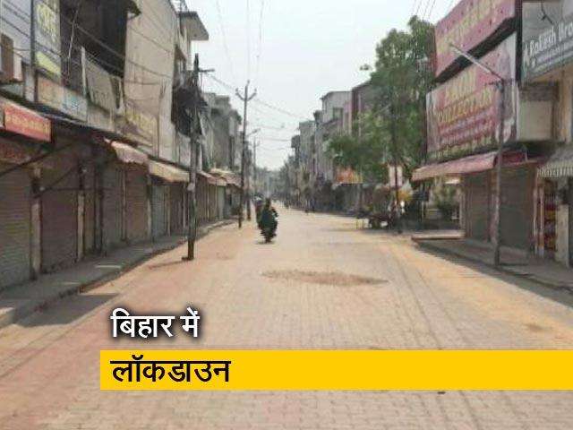 Video : बिहार में 15 मई तक संपूर्ण लॉकडाउन, CM नीतीश कुमार ने किया ऐलान