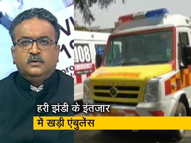 Videos : देस की बात: गुजरात के मोडासा में 30 अप्रैल को ही पहुंच गये थे एंबुलेंस