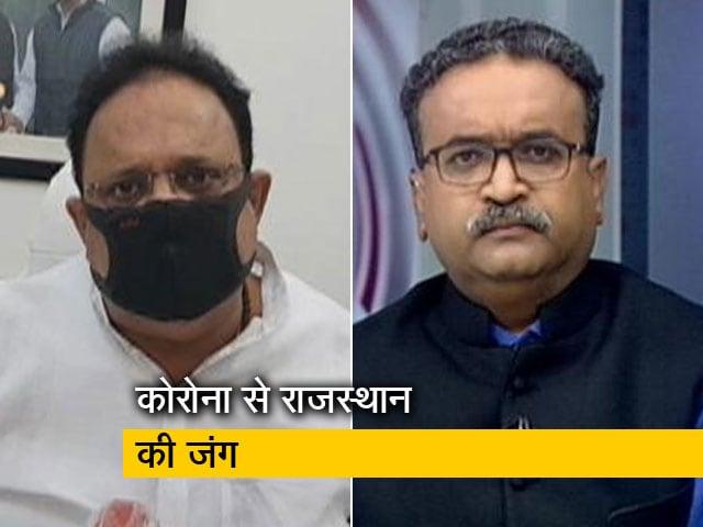 Video : टीके की किल्लत पर बोले राजस्थान स्वास्थ्य मंत्री रघु शर्मा, 'भारत सरकार कर रही राजनीति'