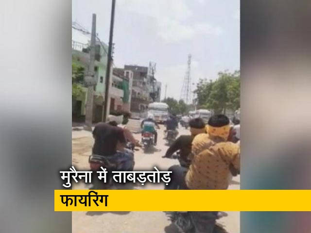 Video : मध्य प्रदेश: मुरैना में 20 से ज्यादा बाइक सवारों ने की फायरिंग