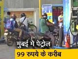 Video : पेट्रोल-डीजल के दाम बढ़ने से लोग परेशान