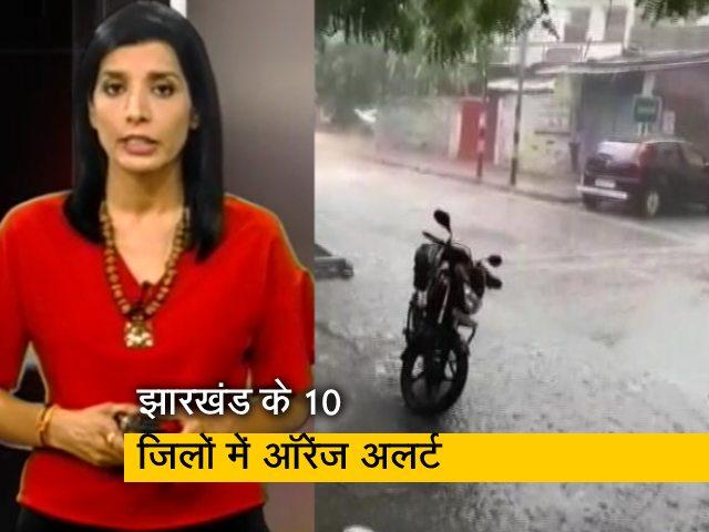 Videos : तूफास यास के कारण बिहार और झारखंड में भारी बारिश