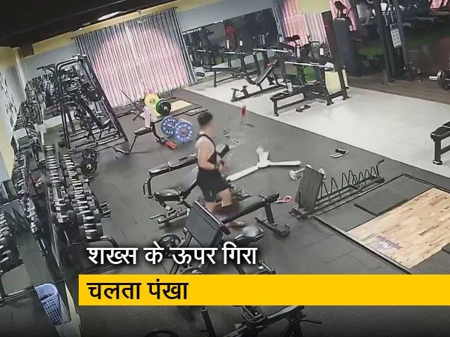 Video : जिम में शख्स के ऊपर चलता हुआ पंखा गिरा, वीडियो वायरल