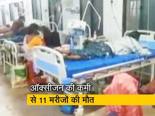 Video : आंध्र प्रदेश: तिरुपति के सरकारी अस्पताल में हादसा, ऑक्सीजन की कमी से 11 मरीजों की मौत