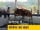 Video : कोरोना से कर्नाटक में बिगड़े हालात, 24 मई तक बढ़ा लॉकडाउन