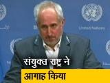 Video : भारत में कोरोना की दूसरी लहर, UN ने किया आगाह