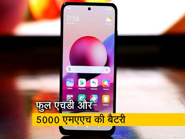 Videos : सेल गुरु: 15 हजार से नीचे की रेंज में Redmi Note 10 S अच्छा स्मार्टफोन