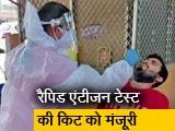 Video : लोग अब अपने घरों में ही कोरोना वायरस संक्रमण की जांच कर सकेंगे