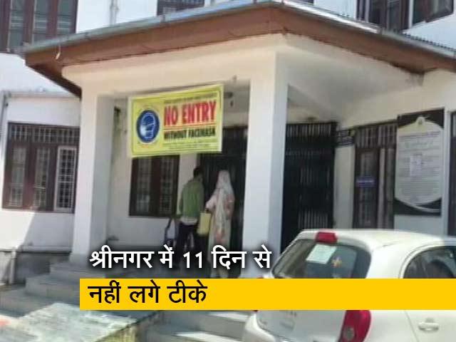 Videos : जम्मू कश्मीर में कोविड वैक्सीनेशन पर लगा विराम, सरकार ने आंकड़े देना बंद किया