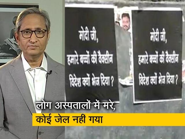 Video : रवीश कुमार का प्राइम टाइम : देश की जरूरत पूरी करने से पहले कोविड के टीकों का निर्यात क्यों हुआ?