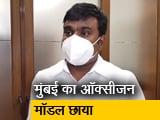 Video : Mumbai के Oxygen मैनेजमेंट को चौतरफा मिल रही तारीफ, अदालतों में भी चर्चा