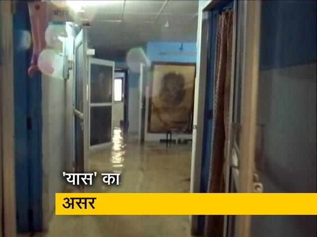 Video : बिहार में 'यास' का असर, भारी बारिश से जलजमाव