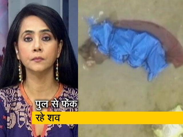 Videos : बड़ी खबर : पुल से फेंक दिए जाते हैं शव!