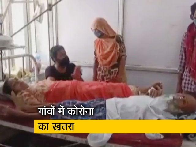 Videos : राजस्थान : ग्रामीण इलाकों से 40 फीसदी कोरोना केस