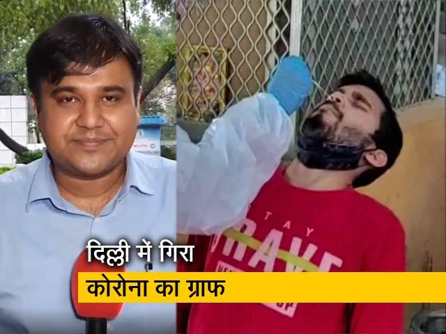 Video : दिल्ली में कोरोना पॉजिटिविटी रेट में कमी से राहत पर मरीजों की मौतों की तादाद चिंताजनक