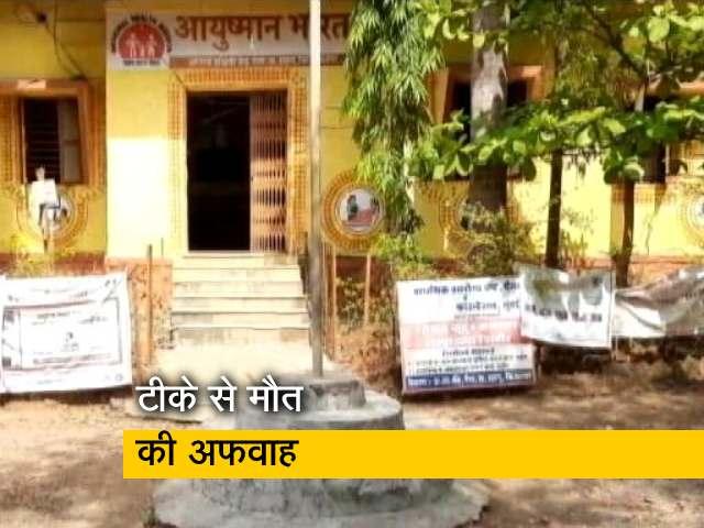 Video : महाराष्ट्र: कोविड-19 की वैक्सीन लगवाने से डर रहे पालघर के आदिवासी