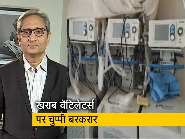 Video : रवीश कुमार का प्राइम टाइम : खराब वेंटिलेटर्स की वजह से हुई मौतों का जिम्मेदार कौन?