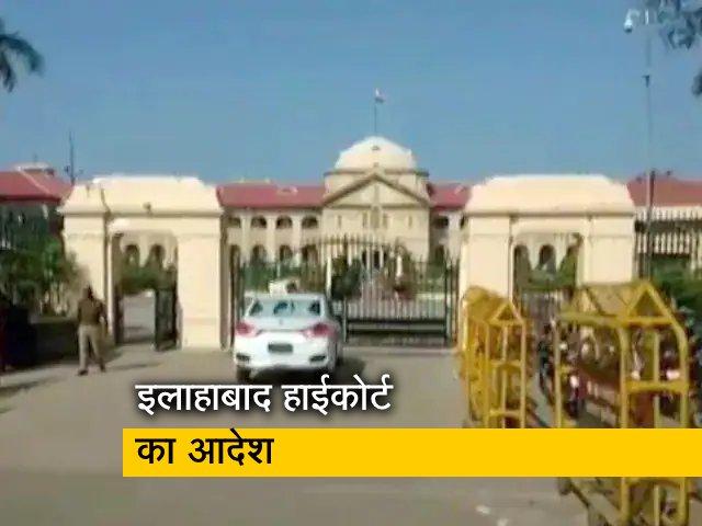 Video : यूपी के हर जिले में महामारी शिकायत कमेटी बने : HC