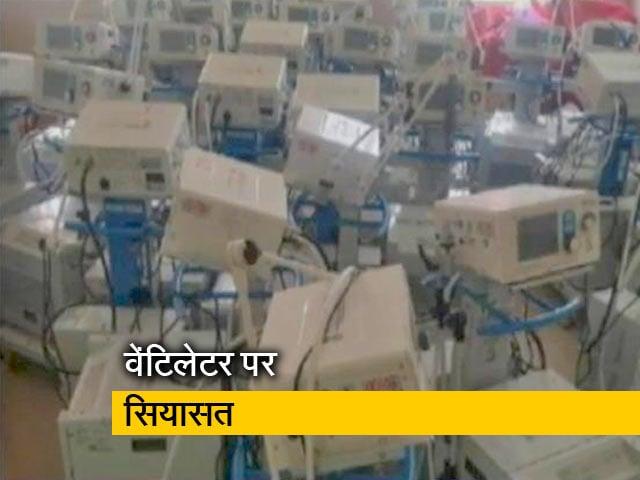 Video : पंजाब में वेंटिलेटर पर जमकर सियासत