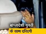 Video : बेंगलुरु पुलिस ने बांग्लादेशी युवती से बलात्कार के आरोप में 6 लोगों को किया गिरफ्तार