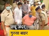 Video : पप्पू यादव अरेस्ट, 32 साल पुराने मामले में गिरफ्तारी