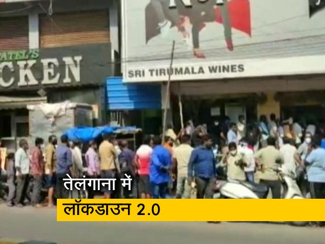 Videos : तेलंगाना में 10 दिन का लॉकडाउन, इन चीजों की रहेगी छूट