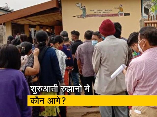 Video : असम विधानसभा चुनावों के नतीजे, आने लगे शुरुआती रुझान