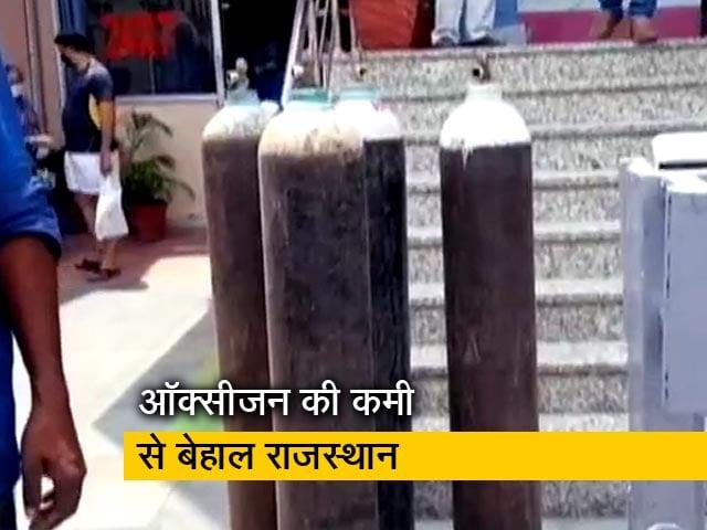 Videos : राजस्थान में ऑक्सीजन की किल्लत, कई अस्पतालों ने बंद किये दाखिले