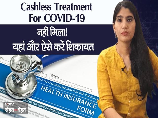 Video : Covid-19 के इलाज में इंश्योरेंस कंपनी ने नहीं दिया कैशलेस ट्रीटमेंट, ऐसे करें शिकायत