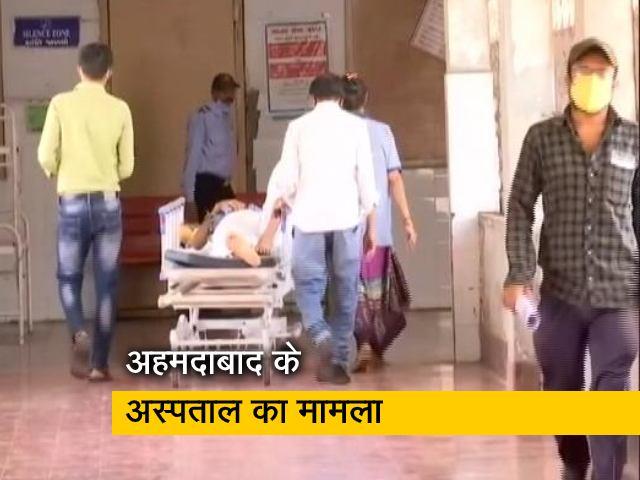 Video : पैर पसारता ब्लैक फंगस, अहमदाबाद में 16 साल का लड़का हुआ शिकार