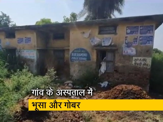 Videos : उत्तर प्रदेश के कई प्राथमिक स्वास्थ्य केंद्रों में लगा ताला