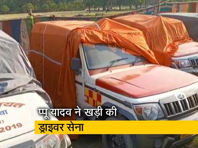 Videos : देश प्रदेश: बिहार में एंबुलेंस को लेकर सियासत, ड्राइवरों का खर्च उठाएंगे पप्पू यादव