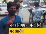 Video: इंदौर:  फल बेचने वालों ने लगाया नगर निगम कर्मचारियों पर आरोप