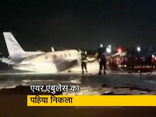 Video : मुंबई : लैंडिंग गियर खराब होने के बाद एयर एंबुलेंस की इमरजेंसी लैंडिंग