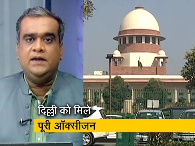 Video : 5 की बात : सुप्रीम कोर्ट का आदेश, दिल्ली को 700 मीट्रिक टन ऑक्सीजन दे केंद्र सरकार