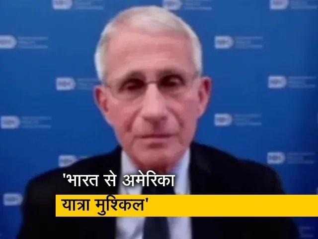 Video : फिलहाल भारत से अमेरिका के लिए यात्रा संभव नहीं : डॉक्टर फाउची