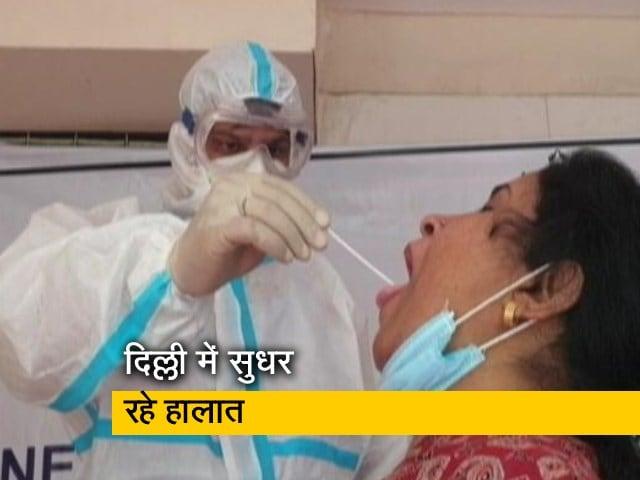 Video : दिल्ली में कोरोना के मामलों में कमी आई