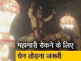 Video : राजस्थान में मुख्यमंत्री ने कोरोना संक्रमण के मद्देनजर शादियां टालने की अपील की