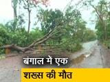 Videos : ओडिशा और बंगाल में तबाही मचाने के बाद चक्रवाती तूफान यास कमजोर पड़ा