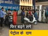 Video : तेल के लगातार बढ़ते दाम, कुछ जगहों पर 100 रुपये के पार पहुंचा पेट्रोल