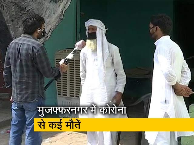 Video : यूपी में पंचायत चुनाव के बाद तेजी से फैल रहा कोरोना, मुजफ्फरनगर में कई मरीजों की मौत