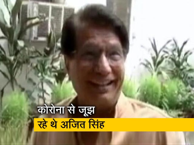 Video : आरएलडी सुप्रीमो चौधरी अजित सिंह का निधन